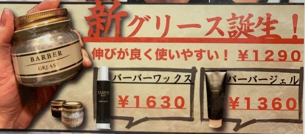 令和 HIRO GINZA!新商品やBIGニュース!