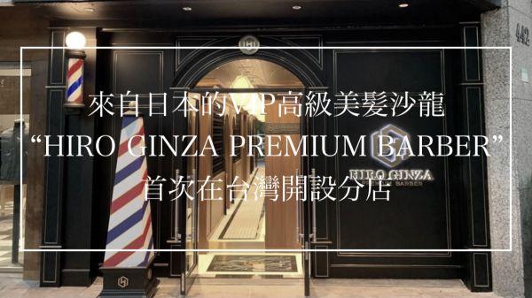 HIROGINZA PREMIUM BARBER SPA TAIWAN