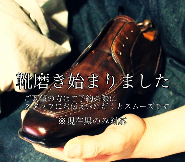 新メニュー【靴磨き】