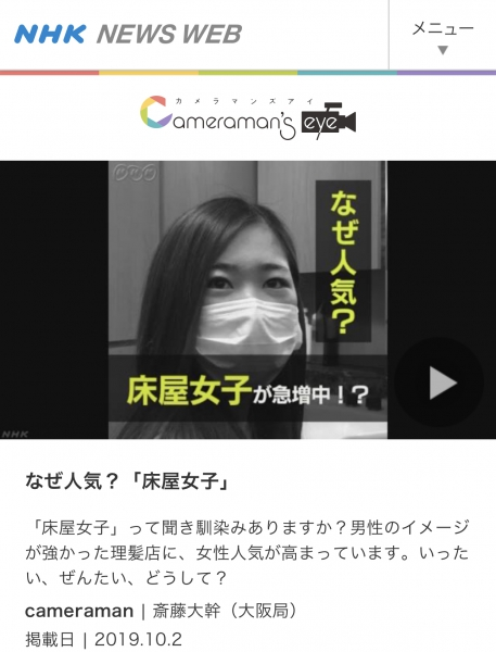 NHK NEWSWEB 掲載のお知らせ