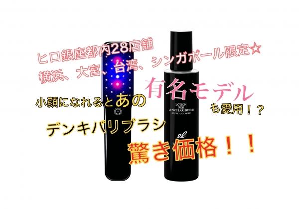 【小顔になれる!!話題沸騰】デンキバリブラシ☆驚きの価格で再入荷!