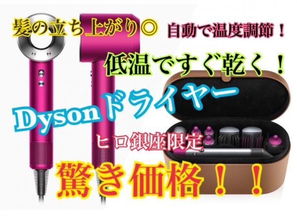 速乾性No,1!! Dyson(ダイソン)ドライヤー入荷☆