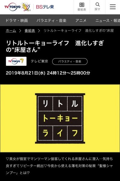 テレビ東京『リトルトーキョーライフ』にプレミアムバーバー銀座店が放送されました。