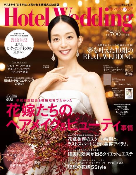 『Hotel Wedding 41号』掲載のお知らせ