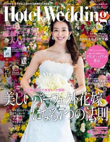 『Hotel Wedding 39号』掲載のお知らせ