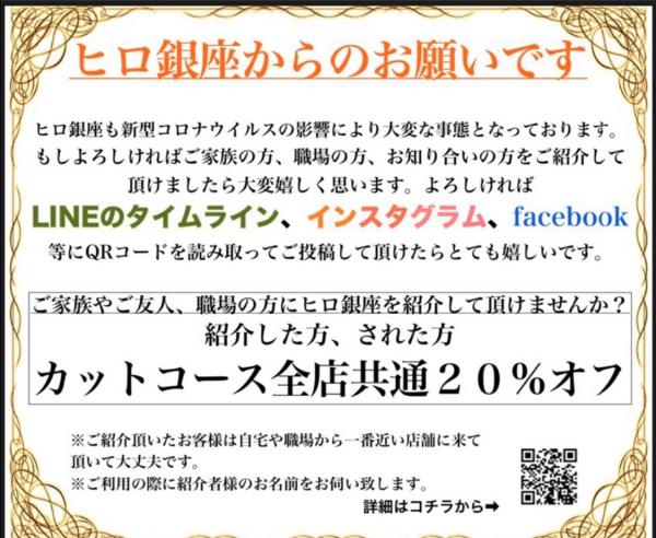 ご紹介20%OFFキャンペーン中!!