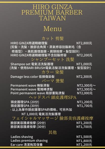 メニュー💈 ヒロ銀座台湾🇹🇼 〈理容室/床屋/台北〉