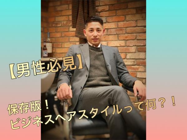 【男性必見】保存版!!ビジネスヘアスタイルって何!?【八重洲】