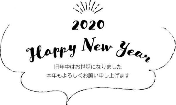今年もよろしくお願い致します!!