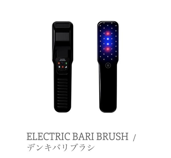 新メニュー『電気バリブラシ』🧠⚡️