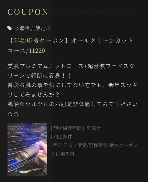 新クーポンご紹介(*^^*)