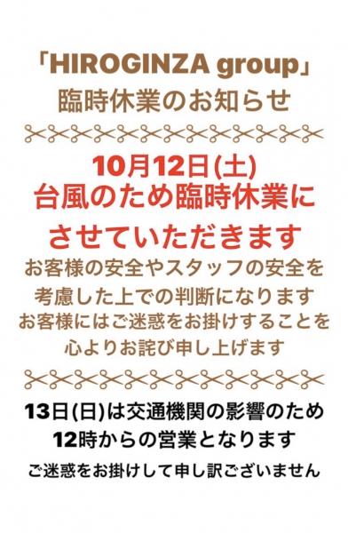 10/12.13台風による臨時休業のお知らせ