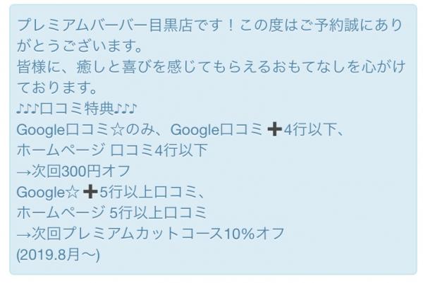 👄💋目黒店限定🔥口コミ割引情報💋👄