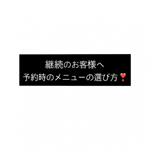 予約時のクーポンについて‼️【10/1から渋谷原宿店に出勤致します】佐々木継続のお客様、ご新規様🕊
