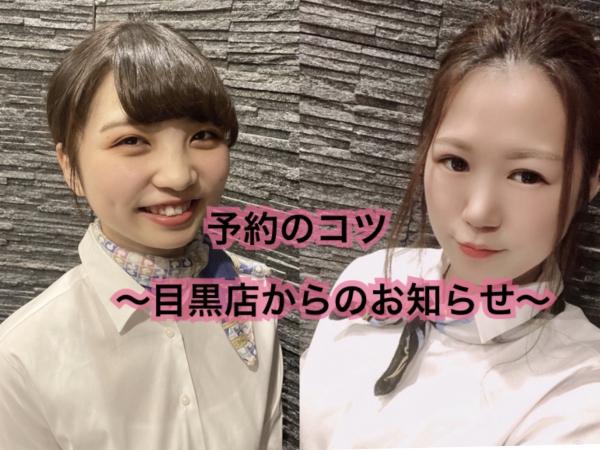 🎍行きたい日にいける⭐️予約のコツ〜目黒店ver.〜🎍