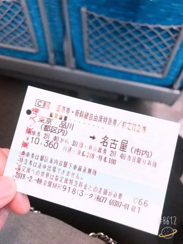 名古屋〜へ行く〜