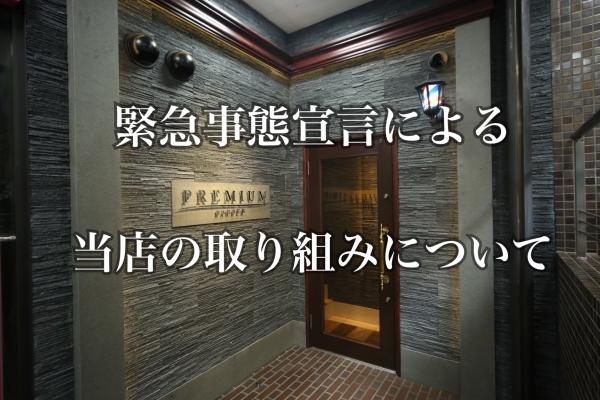 緊急事態宣言への当店の取り組みと梶野の産休のお知らせ