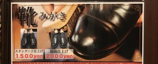 新メニュー「靴磨き」