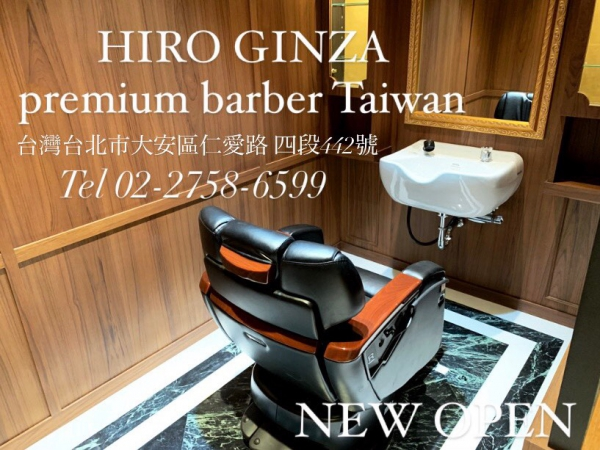 !!PREMIUM BARBER SPA TAIWAN   NEW OPEN!!