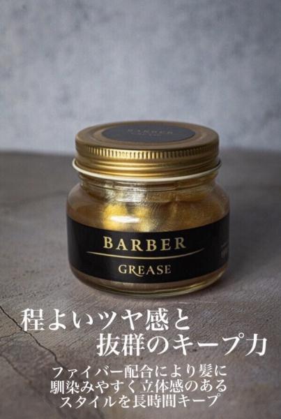 最近人気&おすすめの整髪料!!
