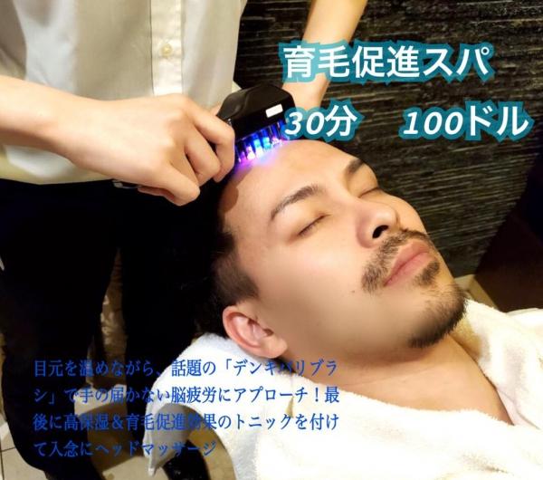 【新メニュー】育毛促進ヘッドケア <Japanese barber shop in Singapore>