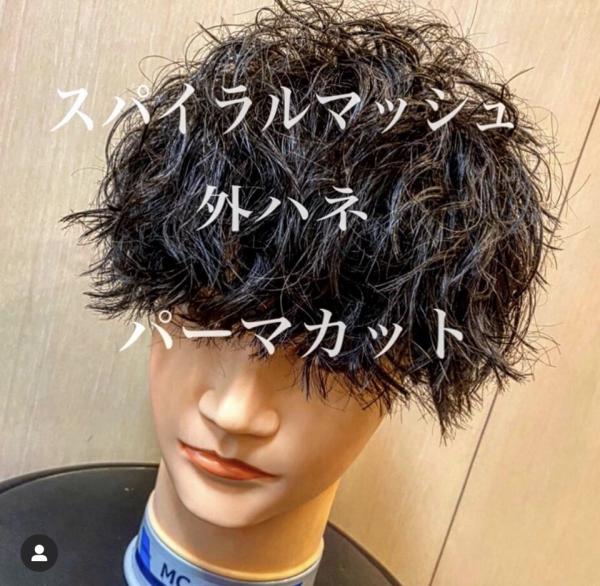 在宅中髪型をイメチェンして、ガッツリパーマしよう!