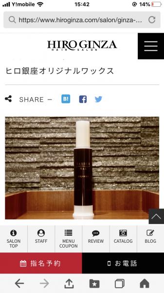 HIRO GINZA barber WAX ご紹介です、