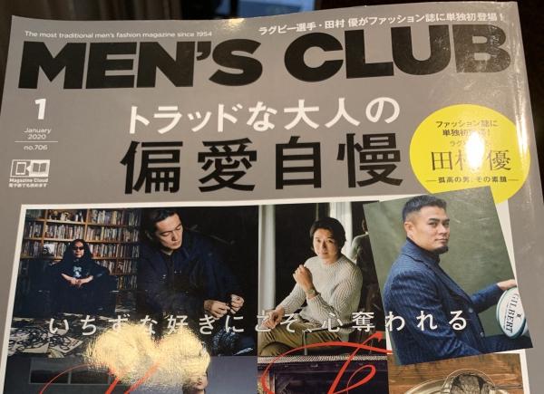 有名 ファッション雑誌 MEN'S CLUB 企画