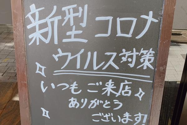 日比谷店 新型コロナウイルス 対策!!