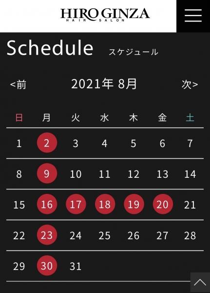 夏休みのお知らせ(板垣)