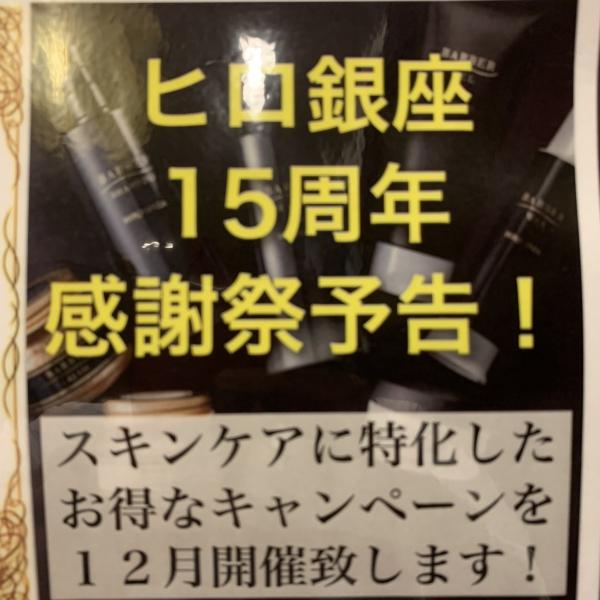 HIRO GINZA 15周年感謝祭!!