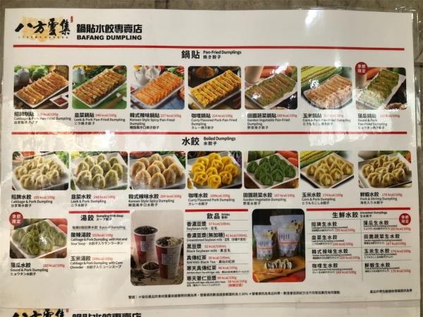 台湾 カット 餃子🥟 〈理容室/床屋/台北〉
