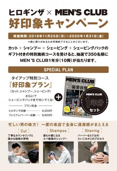 MEN`S CLUB 1年分当たる!?