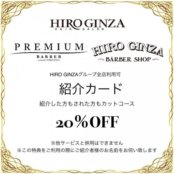 HIRO GINZAからのお願いです