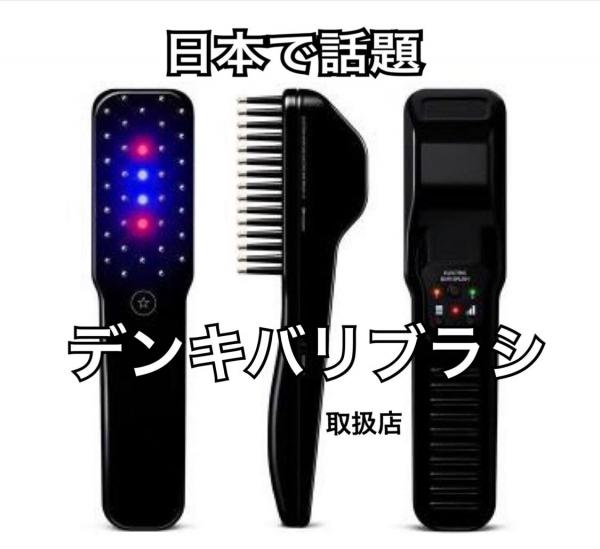 日本で話題の「電気バリブラシ」取り扱い可能